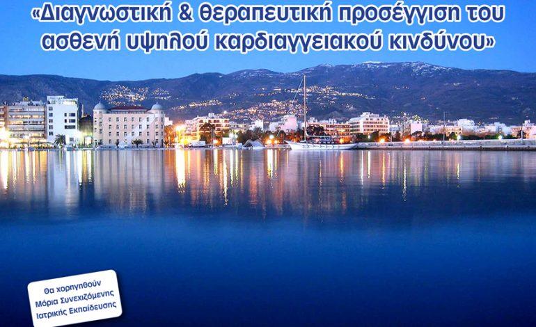 2ο Πανελλήνιο Συνέδριο Ιατρικής Εκπαίδευσης