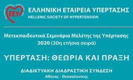 Ετήσια Σεμινάρια Μελέτης της Υπέρτασης 2020 - Προθεσμία προ εγγραφών μέχρι και 30 Δεκεμβρίου!
