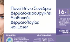 3ο Πανελλήνιο Συνέδριο Δερματοχειρουργικής, Αισθητικής Δερματολογίας & Laser