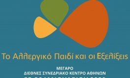 """Πανελλήνιο Συνέδριο """"Το Αλλεργικό Παιδί και οι Eξελίξεις – State of the Art"""""""