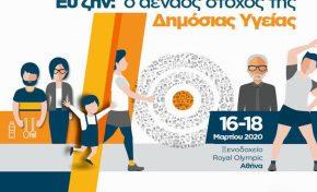 13ο Πανελλήνιο Συνέδριο Δημόσιας Υγείας & Υπηρεσιών Υγείας