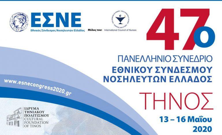 47ο Πανελλήνιο Συνέδριο Εθνικού Συνδέσμου Νοσηλευτών Ελλάδος