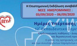 Αλλαγή Ημερομηνίας Διεξαγωγής :12° Εκπαιδευτικό Σεμινάριο - Καρδιαγγειακές Παθήσεις
