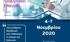 Ετήσιο Πανελλήνιο Συνέδριο Ημέρες Πνευμονολογίας