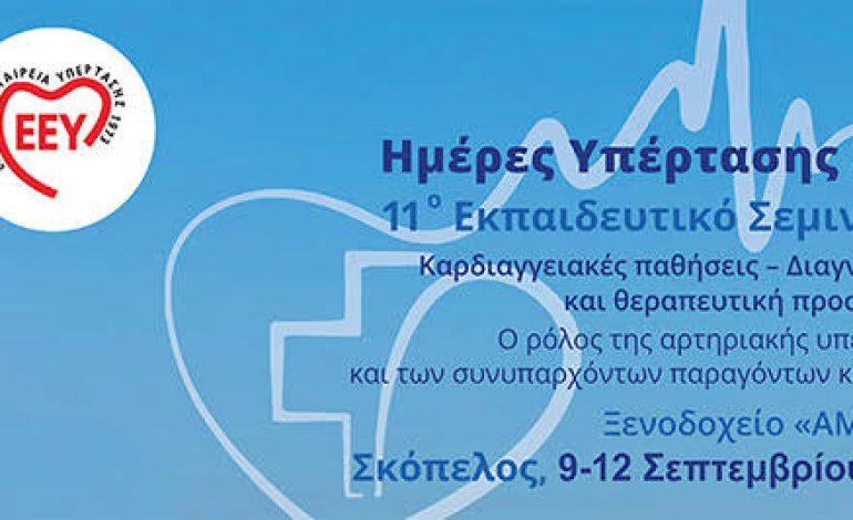 Ημέρες Υπέρτασης 2021 – 11ο Εκπαιδευτικό Σεμινάριο, 09/09/2021 – 12/09/2021, Σκόπελος