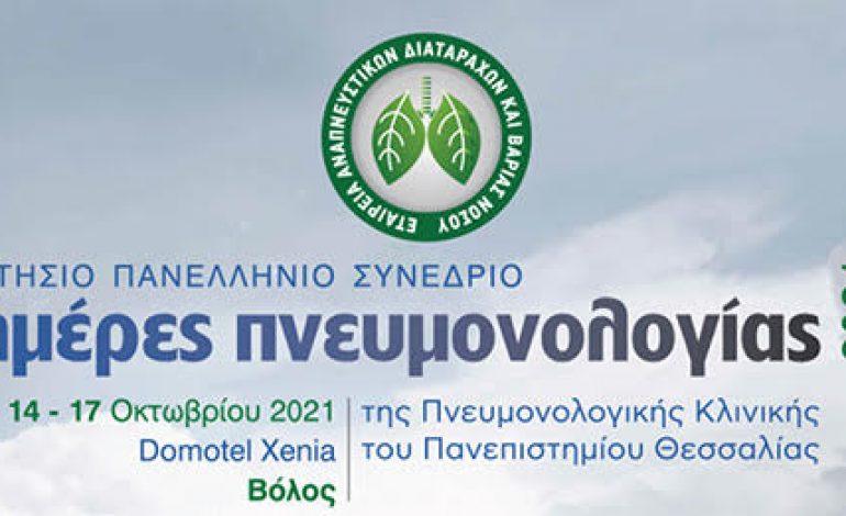 Ετήσιο Πανελλήνιο Συνέδριο Ημέρες Πνευμονολογίας 2021
