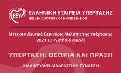 Δωρεάν Εγγραφή - Ετήσια Σεμινάρια Μελέτης της Υπέρτασης 2021 (31η σειρά), Διαδικτυακή Παρακολούθηση