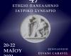 47ο Ετήσιο Πανελλήνιο Ιατρικό Συνέδριο, 20-22 Μαΐου 2021