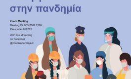 Υγεία, γυναίκες και εργασία στην Πανδημία