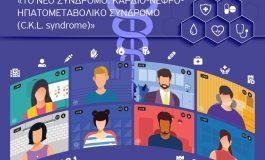 Δωρεάν Διαδικτυακή Επιστημονική Εκδήλωση: Το Νέο Σύνδρομο: Καρδιο - Νεφρο - Ηπατομεταβολικό Σύνδρομο (C.K.L. syndrome)