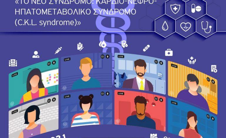 Δωρεάν Διαδικτυακή Επιστημονική Εκδήλωση: Το Νέο Σύνδρομο: Καρδιο – Νεφρο – Ηπατομεταβολικό Σύνδρομο (C.K.L. syndrome)