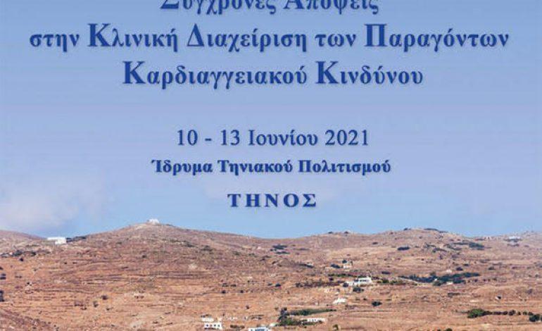 LIVE ΑΝΑΜΕΤΑΔΟΣΗ- 8° Πανελλήνιο Συνέδριο ΕΕΚΠ